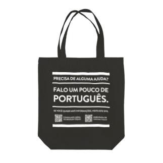 Falo um pouco de Português. Tote bags