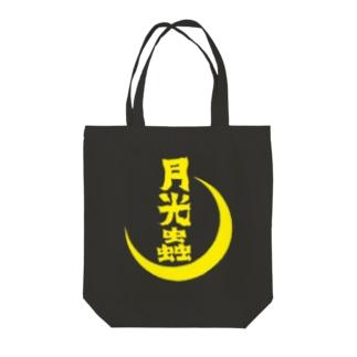 月光蟲 Tote bags