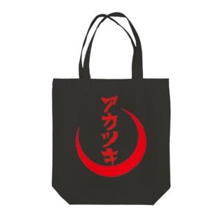 アカツキ Tote bags