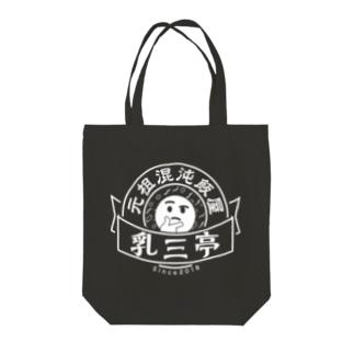 混沌飯屋 ロゴ (白) Tote bags