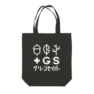 グリーンセイバーロゴのクールな反転 Tote bags
