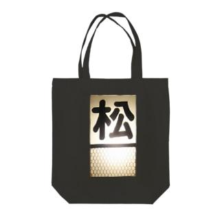 『松』の字の看板 Tote bags