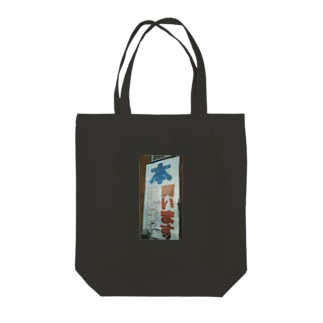 古本探偵 Tote bags