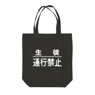 生徒通行禁止(黒) Tote bags