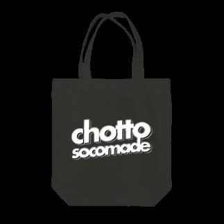 chiuruのchotto socomade Tote bags