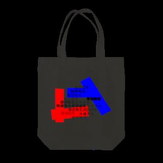 竹下キノの店の徹頭徹尾 Tote bags