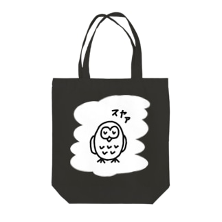 居眠りふくろう Tote bags