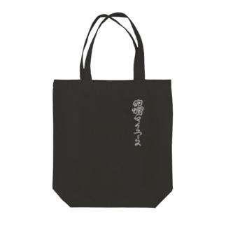 絢爛マイユース Tote bags