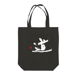 書「道」(白文字) Tote bags