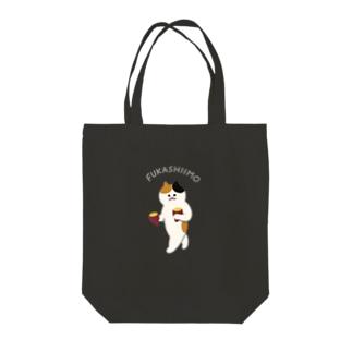 FUKASHIIMO Tote bags