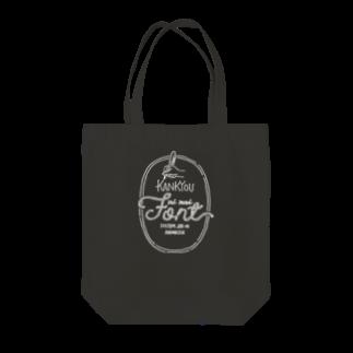 セキサトコの環境にないフォント_DARK Tote bags