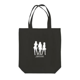 消滅思考回路シルエット(公式) Tote bags