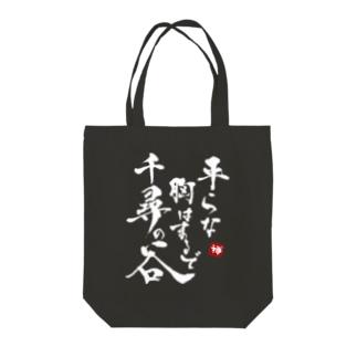 平らな胸はまるで千尋の谷 Tote bags