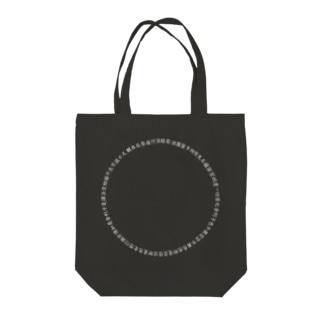白お経 Tote bags