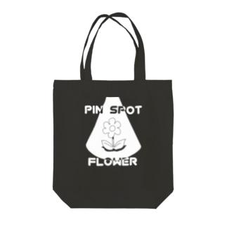 ピンスポフラワー Tote bags