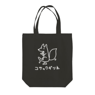コサックギツネ・濃いめ Tote bags