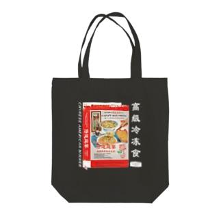 侍道庭宴冷凍食品 Tote bags