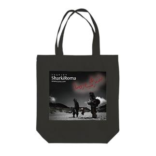 シャルキィロマ3rdアルバム ISAGOZI  Tote bags