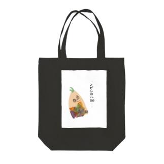 ノビシロくん Tote bags