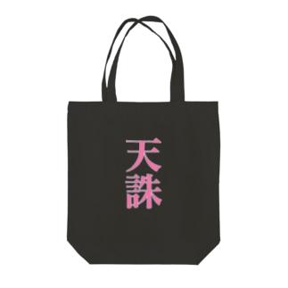 天誅_191124 Tote bags