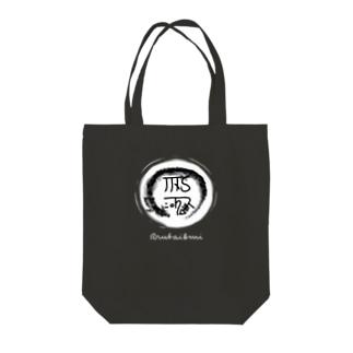 龍体文字「きに」健康運アップ。 Tote bags