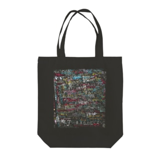 【2019 ver.B】「ほんとはわたし、、展」from自由丁 Tote bags