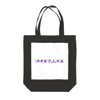 Lost'knot~どっかの国の言葉~ Tote bags