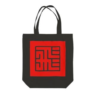 "「""飛""竜」印 Tote bags"