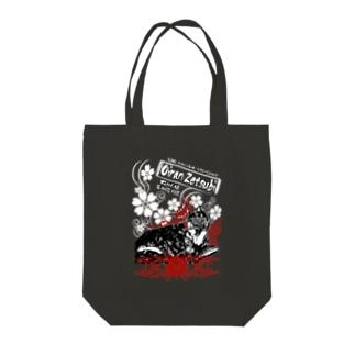 小悪魔パンクバースト花魁(物によっては両面) Tote bags