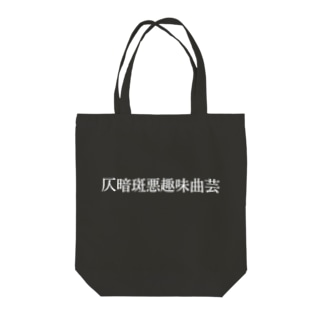 仄暗斑悪趣味曲芸/DB_06 Tote bags