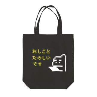 #ピコシャチ おしごとたのしいです Tote bags