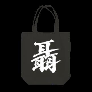 風天工房の聶(ジョウ)白 Tote bags
