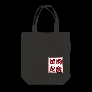 アメリカンベースの焼肉定食 Tote bags