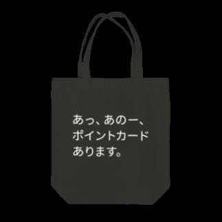 SANKAKU DESIGN STOREの店員さんに無言で訴える。 Tote bags