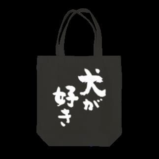 風天工房の犬が好き(黒) Tote bags