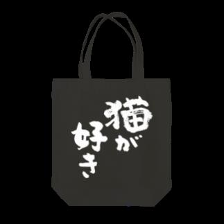 風天工房の猫が好き(白) Tote bags