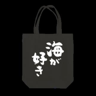風天工房の海が好き(白) Tote bags