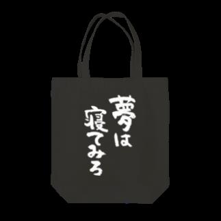 風天工房の夢は寝てみろ(白) Tote bags
