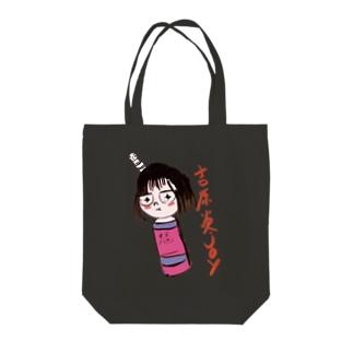 吉原炎.JOY(コケシ) Tote Bag