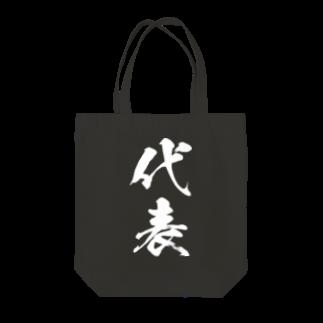 風天工房の代表(白) Tote bags