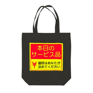 本日のサービス品 Tote bags