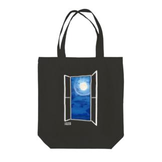 窓枠から見る月 Tote bags