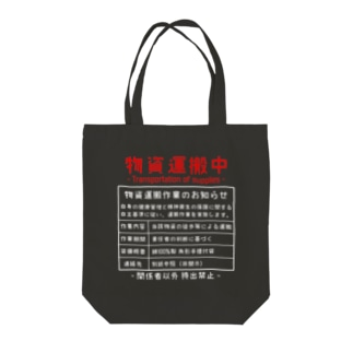 ブラック物資運搬中 Tote bags