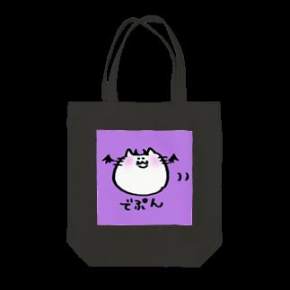 ちゅき亭。のでぷんねこ でびる Tote bags