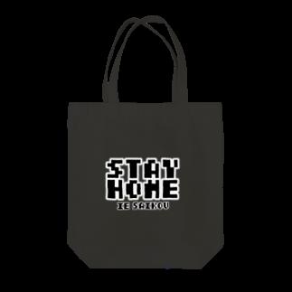 NEKOのSTAYHOME Tote bags