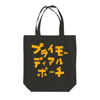 プライモーディアルポーチ Tote bags