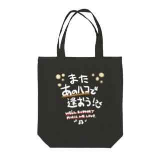 またあのハコで(黒×白カラフル) Tote bags
