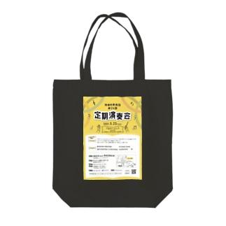 第24回定期演奏会チラシグッズ Tote bags