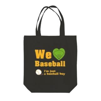 We love Baseball(イエロー) Tote bags