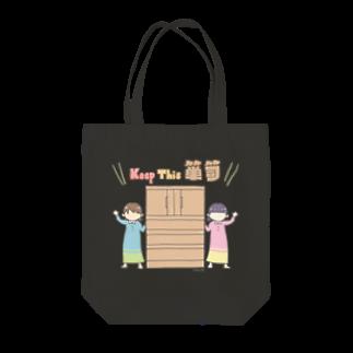 かきくんとぽーちゃん。のKeepThisタンス Tote bags